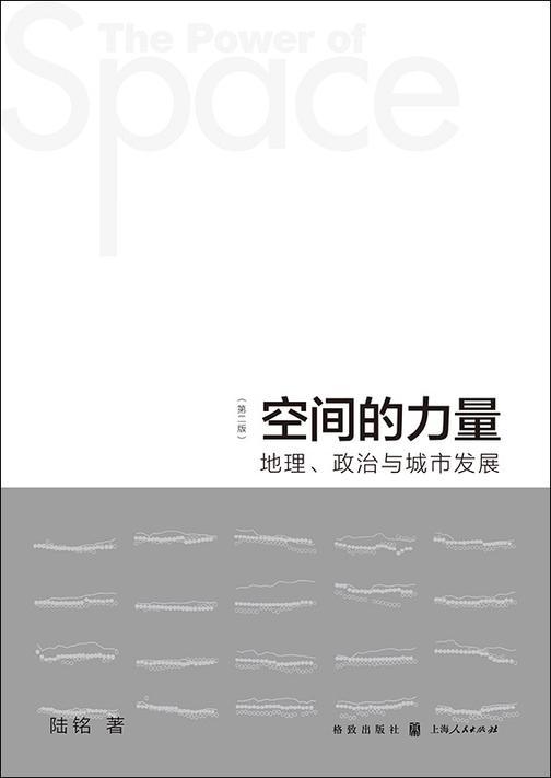 空间的力量:地理、政治与城市发展(第2版)