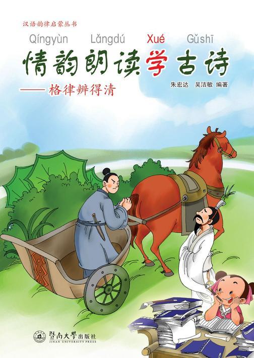 汉语韵律启蒙丛书·情韵朗读学古诗—格律辨得清