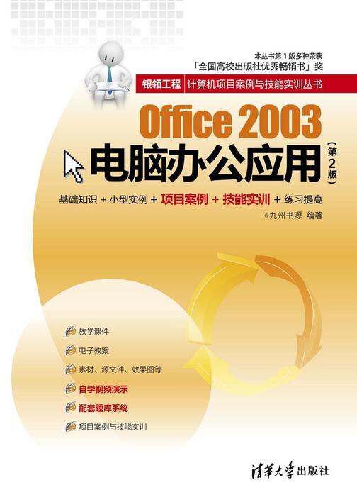Office 2003电脑办公应用(仅适用PC阅读)