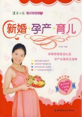 """新婚·孕产·育儿(超值升级版,随书附赠精美""""产前体操挂图"""")(试读本)"""