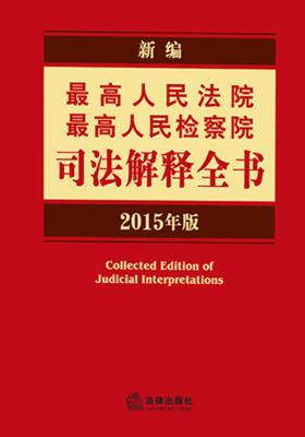 新编最高人民法院最高人民检察院司法解释全书