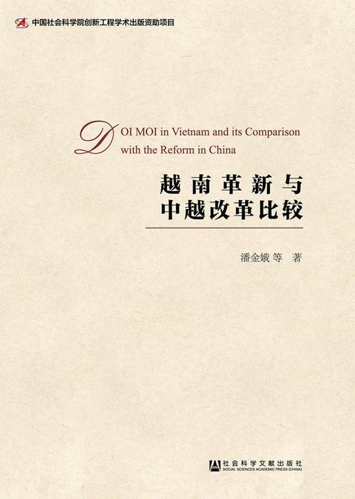 越南革新与中越改革比较