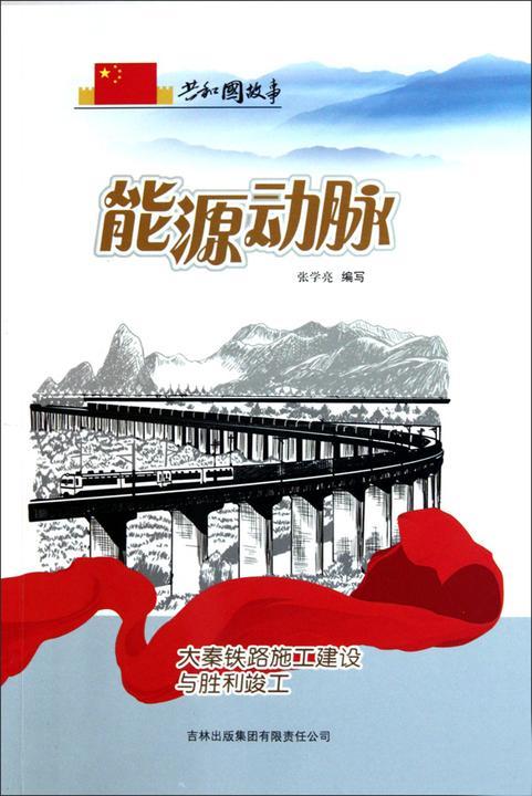能源动脉:大秦铁路施工建设与胜利竣工