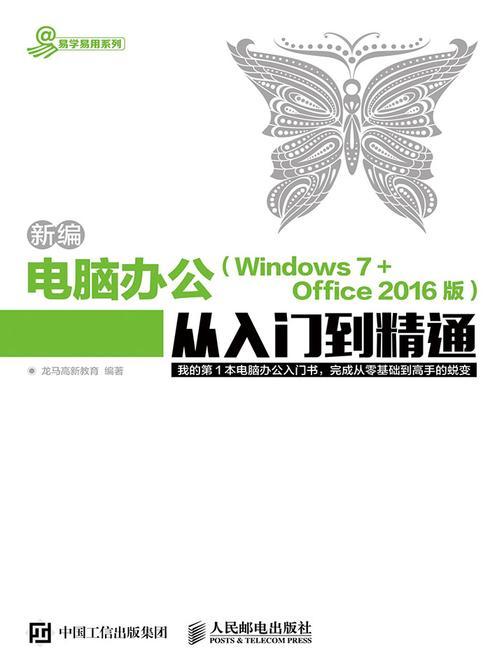 新编电脑办公 Windows 7 Office 2016版 从入门到精通(易学易用系列)