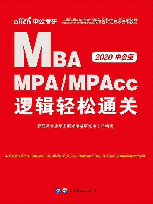 中公2020全国硕士研究生入学统一考试MBA、MPA、MPAcc管理类专业学位联考综合能力专项突破教材逻辑轻松通关