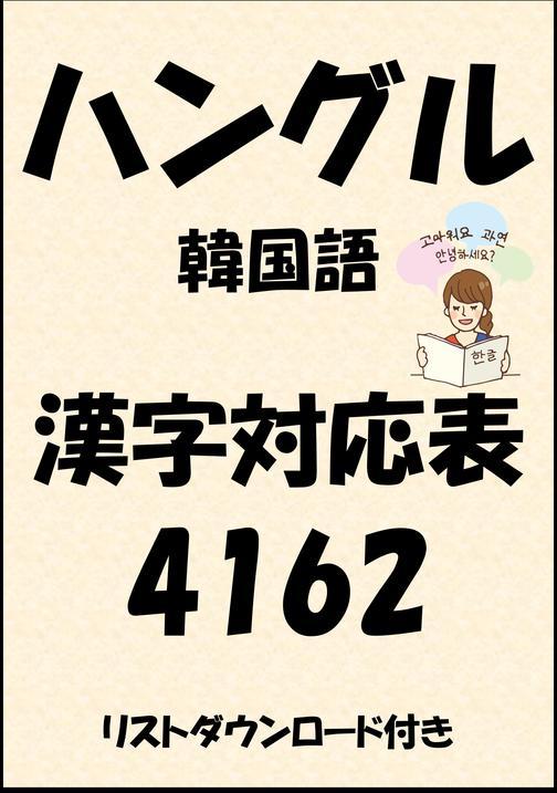 ハングル(韓国語)漢字対応表4162(リストダウンロード付き)