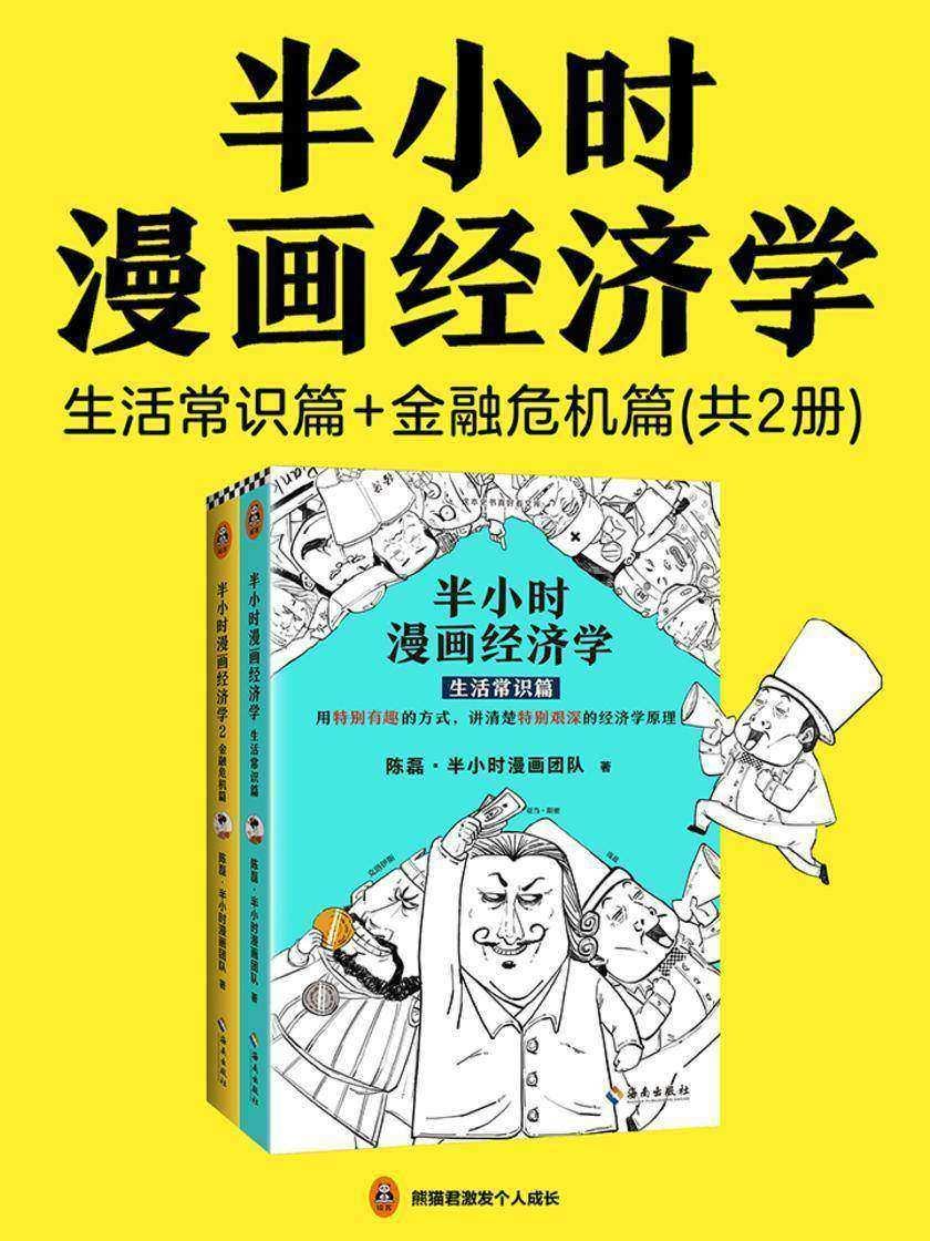 半小时漫画经济学:生活常识篇+金融危机篇(套装共2册)