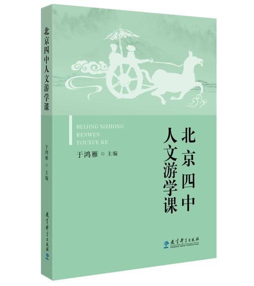 北京四中人文游学课
