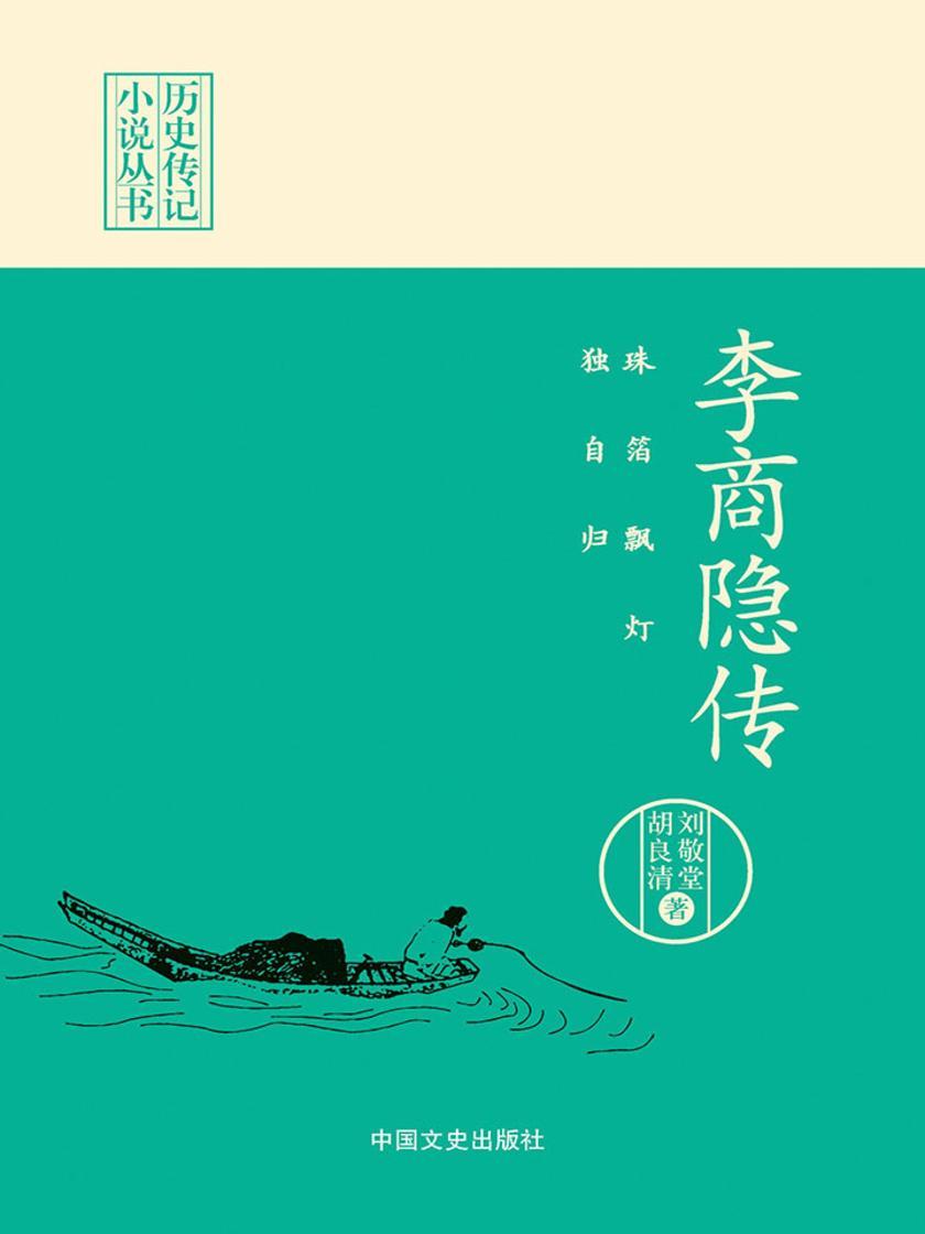 珠箔飘灯独自归:李商隐传(历史传记小说丛书)