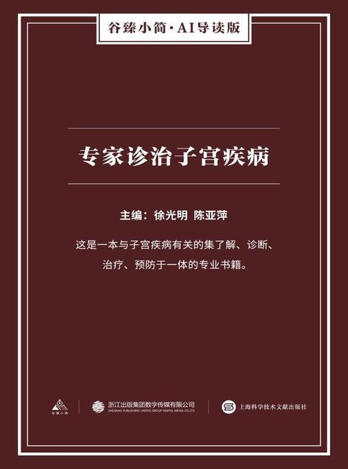 专家诊治子宫疾病(谷臻小简·AI导读版)