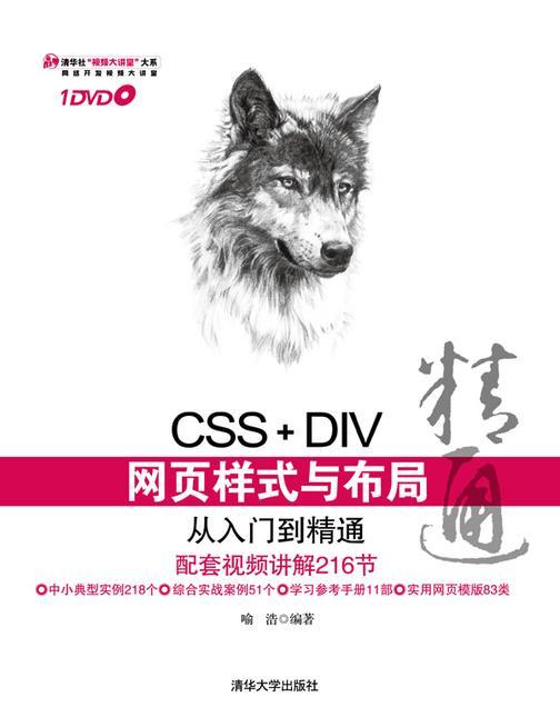 CSS+DIV网页样式与布局从入门到精通(光盘内容另行下载,地址见书封底)