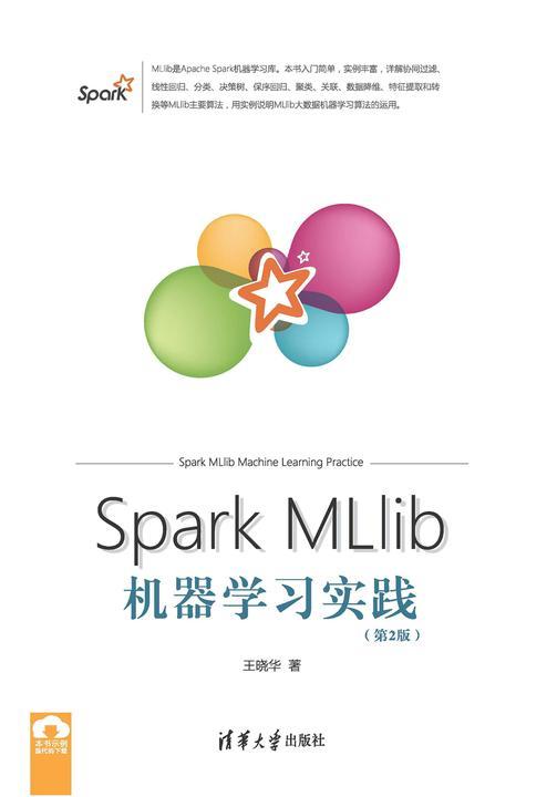 SparkMLlib机器学习实践(第2版)