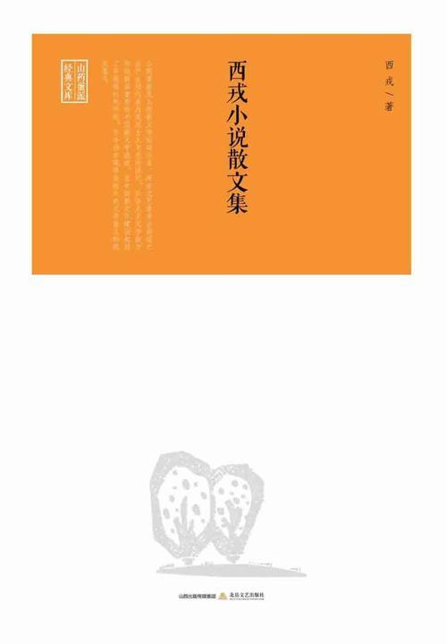 西戎小说散文集