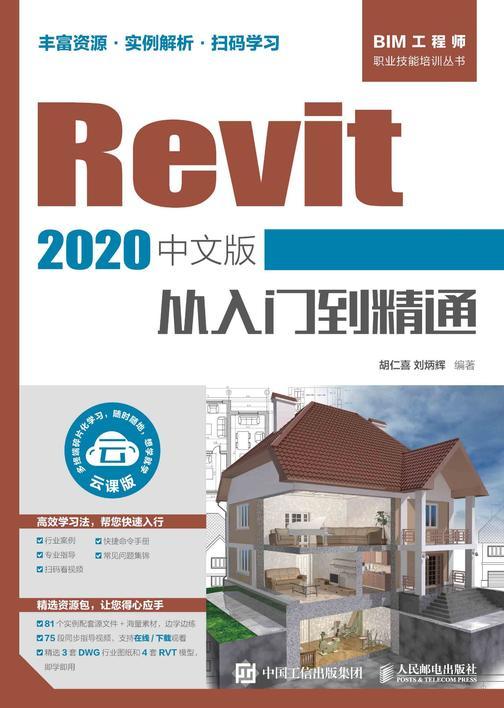 Revit 2020中文版从入门到精通