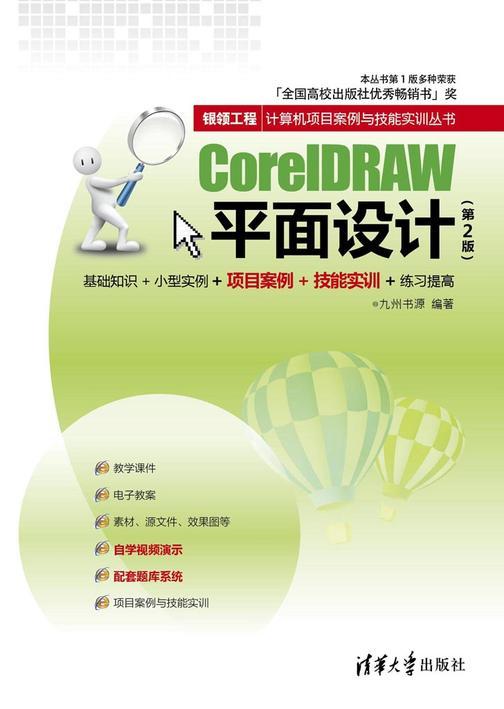 CorelDRAW平面设计(仅适用PC阅读)