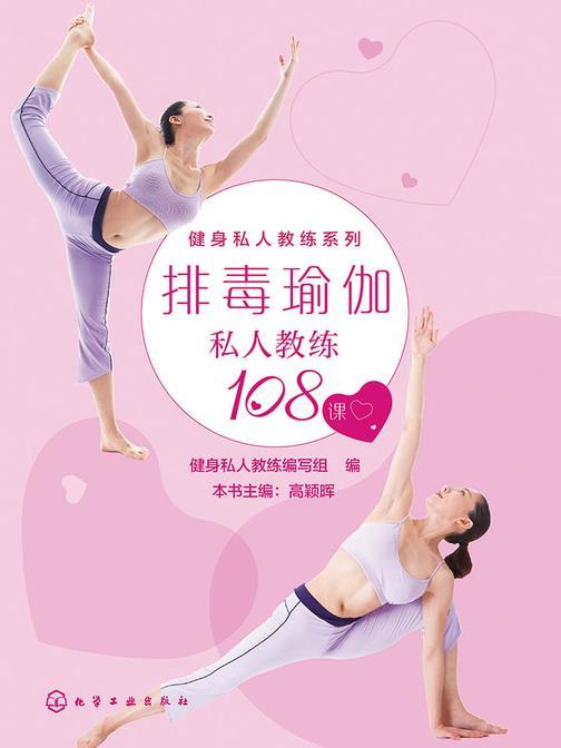 排毒瑜伽私人教练108课