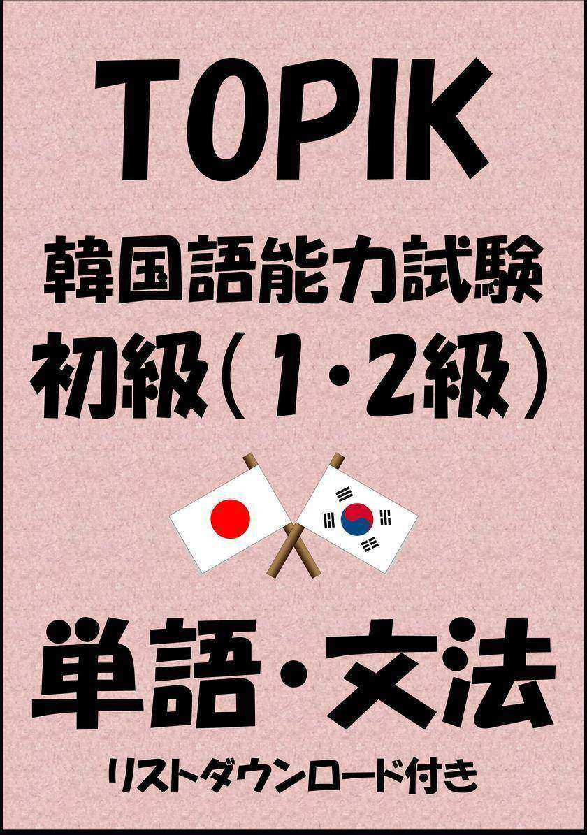 TOPIK(韓国語能力試験)初級(1?2級)単語?文法(リストダウンロード付き)