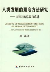 人类发展的测度方法研究——对HDI的反思与改进 本书由辽宁省教育厅资助出版(仅适用PC阅读)