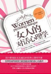 女人的对话心理学(试读本)