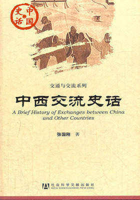 中西交流史话
