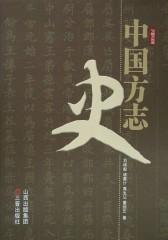 中国方志史