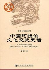 中国阿拉伯文化交流史话