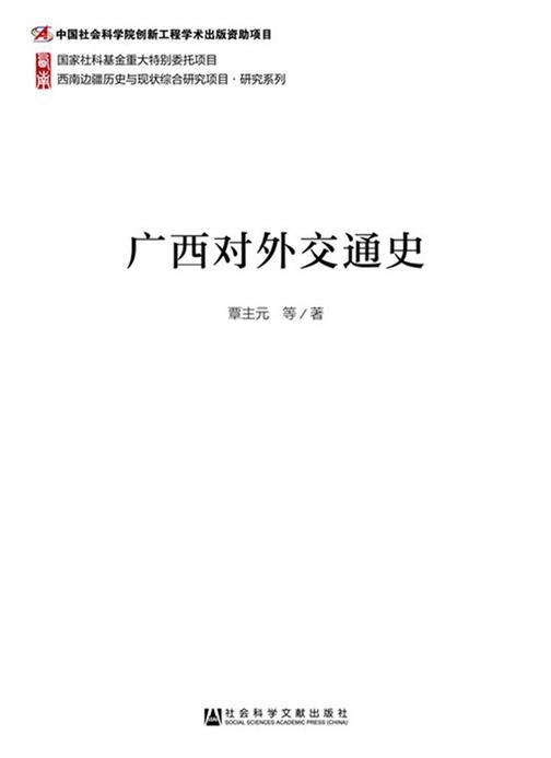 广西对外交通史(西南边疆历史与现状综合研究项目·研究系列)