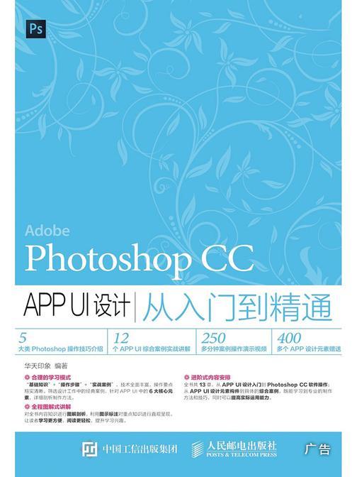Photoshop CC APP UI设计从入门到精通