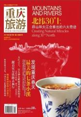 重庆旅游 月刊 2011年2~3月合刊(电子杂志)(仅适用PC阅读)
