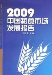2009中国粮食市场发展报告