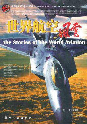 世界航空风云