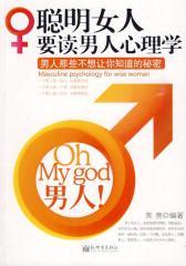 聪明女人要读男人心理学:男人那些不想让你知道的秘密