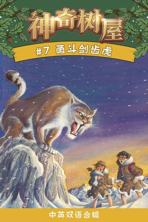 神奇树屋·故事系列·第2辑-7勇斗剑齿虎