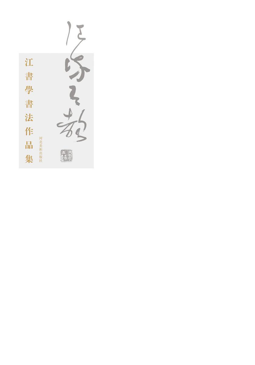 江流有声——江书学书法作品集