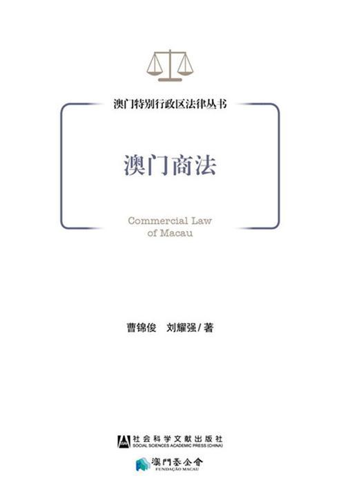 澳门商法(澳门特别行政区法律丛书)