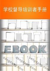 学校督导培训者手册(仅适用PC阅读)