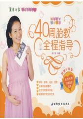 40周胎教全程指导(超值升级版,随书附赠孕期瑜伽挂图)(试读本)
