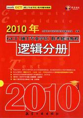 2010年GCT(硕士专业学位)联考辅导教程:逻辑分册
