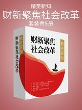 精英新知:财新聚焦社会改革(共5册)