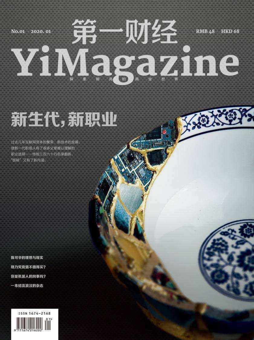 《第一财经》YiMagazine 新生代,新职业(电子杂志)