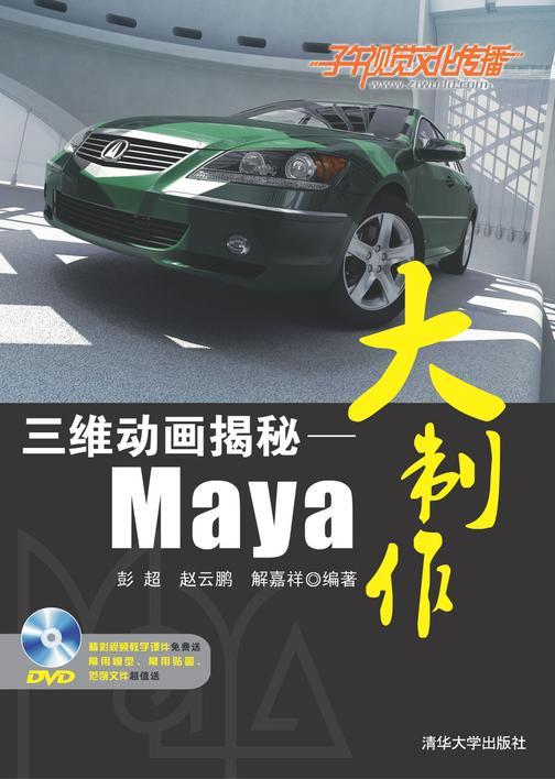 三维动画揭秘——Maya大制作(仅适用PC阅读)