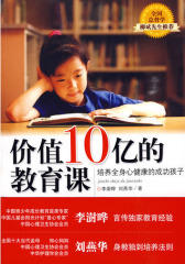 价值10亿的教育课(试读本)