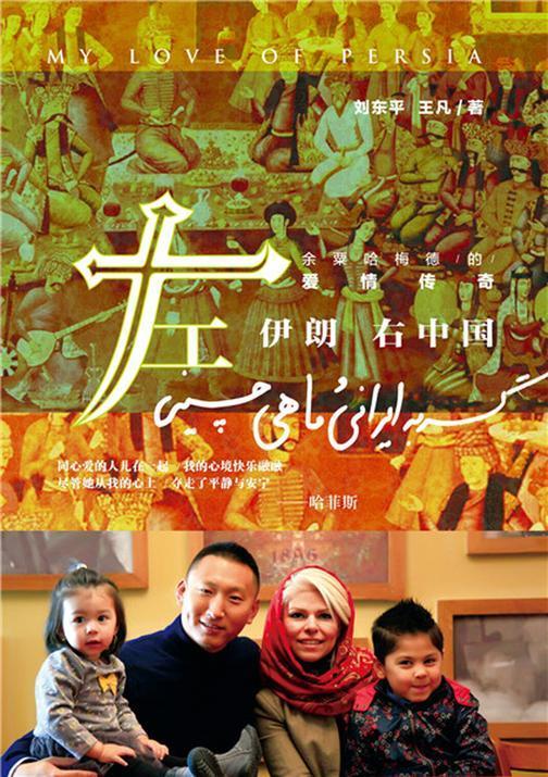 左伊朗右中国:余粟哈梅德的爱情传奇