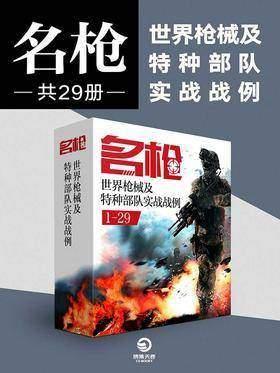 名枪:世界枪械及特种部队实战战例(共29册)