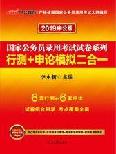 中公2019国家公务员录用考试试卷系列行测+申论模拟二合一