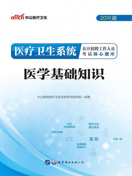 中公2019医疗卫生系统公开招聘工作人员考试核心题库医学基础知识