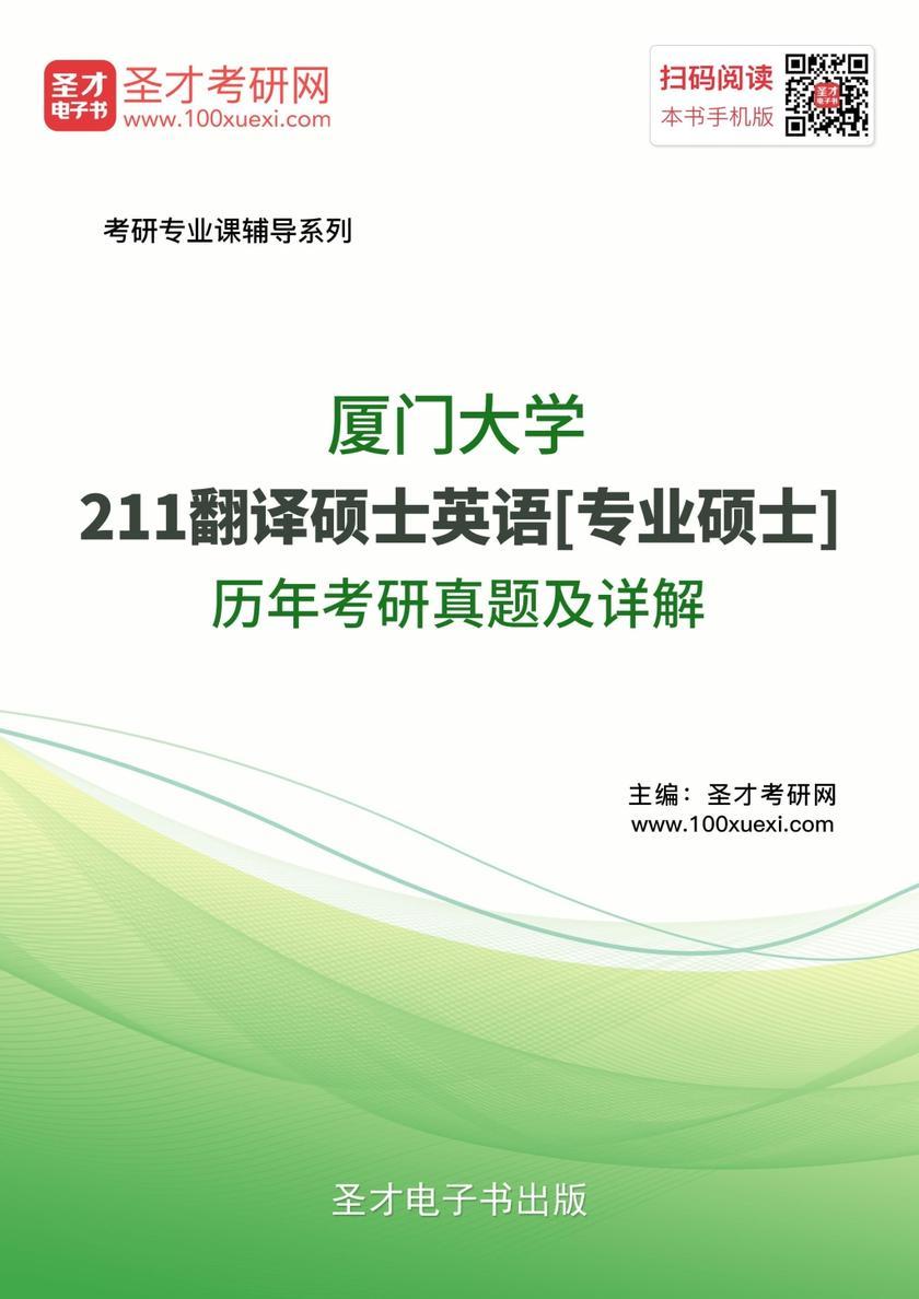 厦门大学211翻译硕士英语[专业硕士]历年考研真题及详解