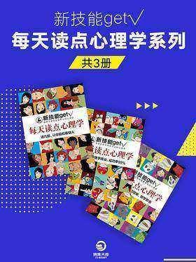 新技能get√每天读点心理学系列(共3册)