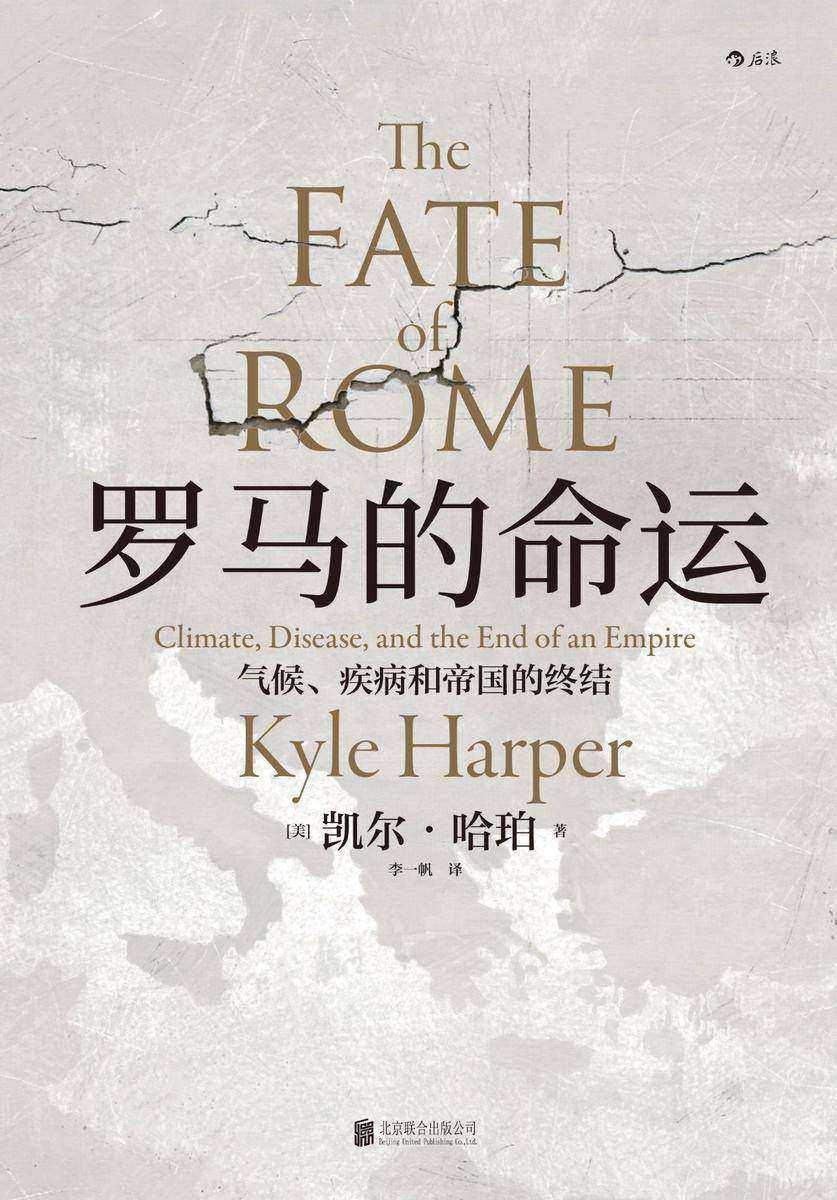 罗马的命运:气候、疾病和帝国的终结(《枪炮、病菌与钢铁》版罗马帝国衰亡史,全新维度为您讲述罗马覆灭背后的故事!汗青堂系列)