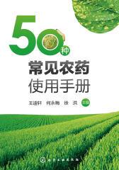 50种常见农药使用手册